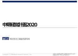 "三菱総合研究所 中期経営計画2020より(<a href=""http://www.mri.co.jp/ir/management/pdf/keikaku180201.pdf"" target=""_blank"">PDF</a>)"