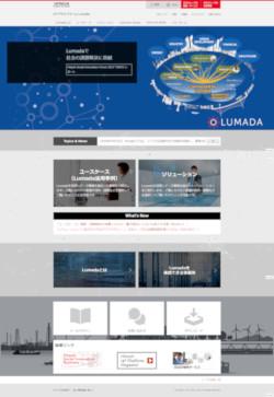 """日立のLumada公式<a href=""""http://www.hitachi.co.jp/products/it/lumada/"""" target=""""_blank"""">Webサイト</a>"""