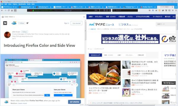 Firefox、気分転換に最適なFirefox colorと待望の分割画面