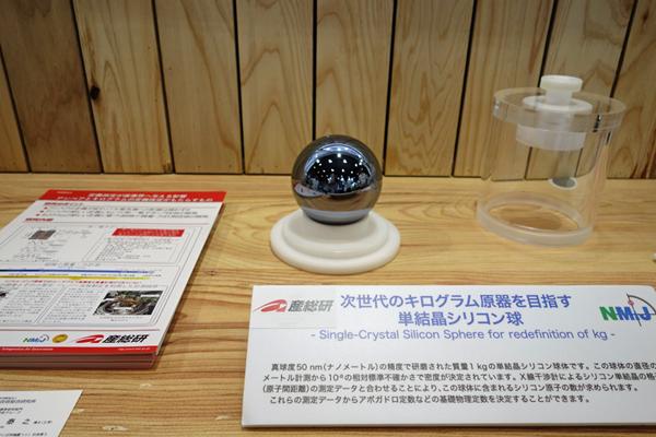 新たなキログラム原器となるであろう単結晶シリコン球