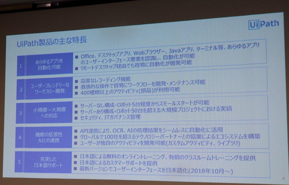 RPAのUiPath、最新の2018 3の新機能を紹介   マイナビニュース