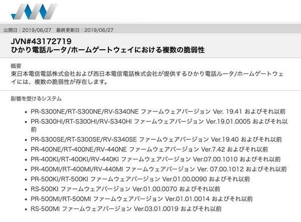 pr 500ki ファームウェア 東日本