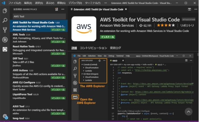 AWS Toolkit for Visual Studio Codeがリリース | マイナビニュース