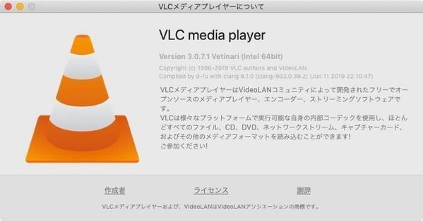 VLCにリモートコード実行の脆弱性、アップデートまで使用中止
