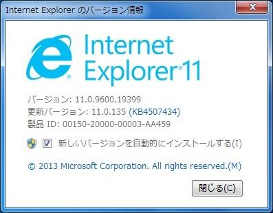 マイクロソフト、IE 11でVBScriptをデフォルトで無効に | マイ