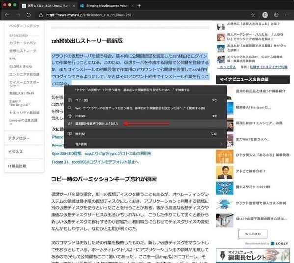 Microsoft Edgeにクラウドベースの音声読み上げ機能、日本語も