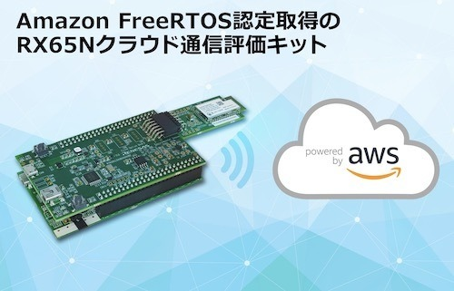 ルネサス、IoT機器をAWSへ安全にWi-Fi接続可能なクラウド通信評価キット