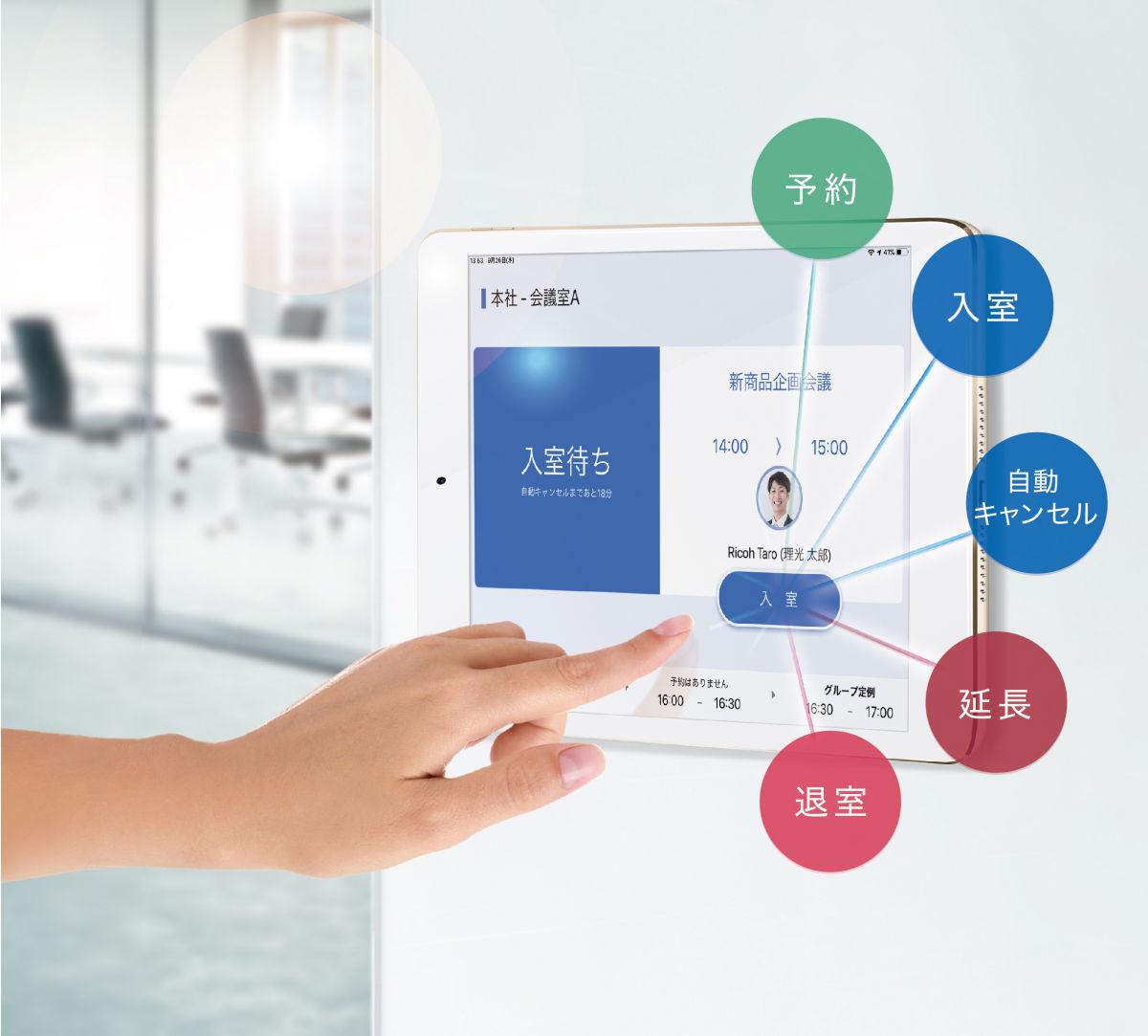 リコー、Office 365と連携可能なクラウド型会議室管理システム