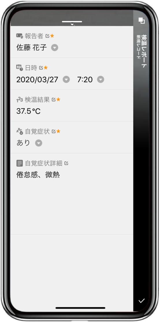 体温 管理 アプリ