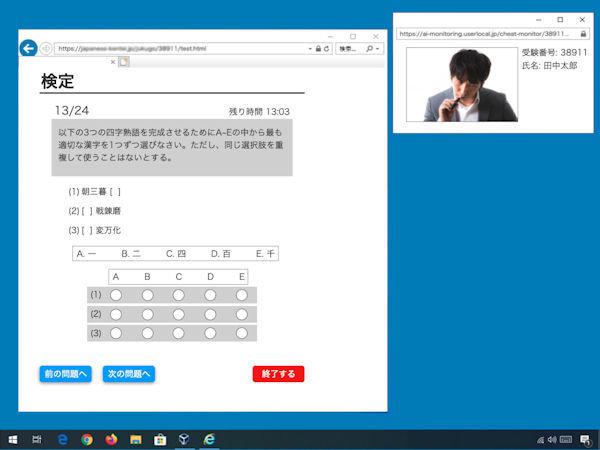 カンニング オンライン 試験