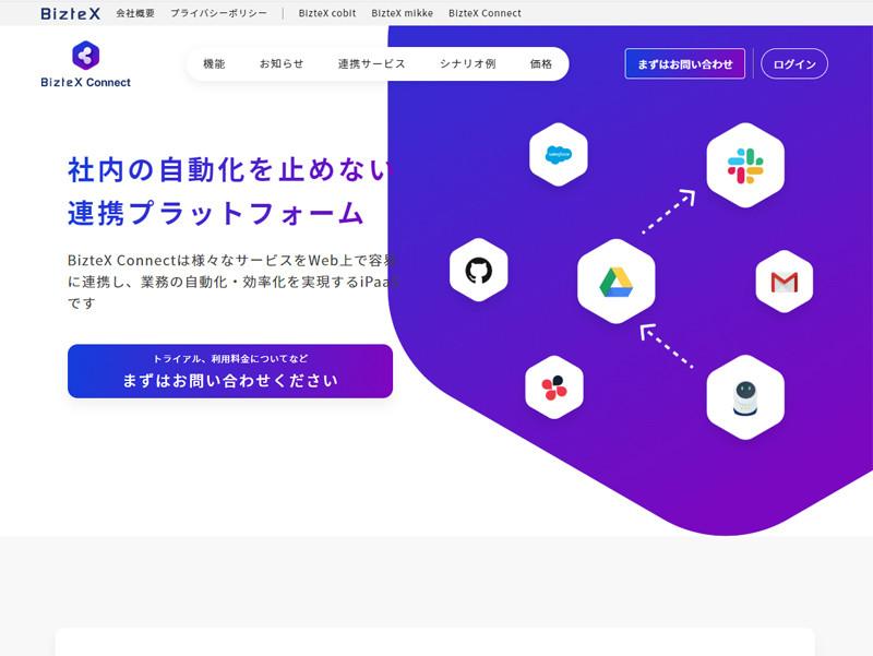 クラウドRPAのBizteX、「BizteX Connect」正式版をリリース