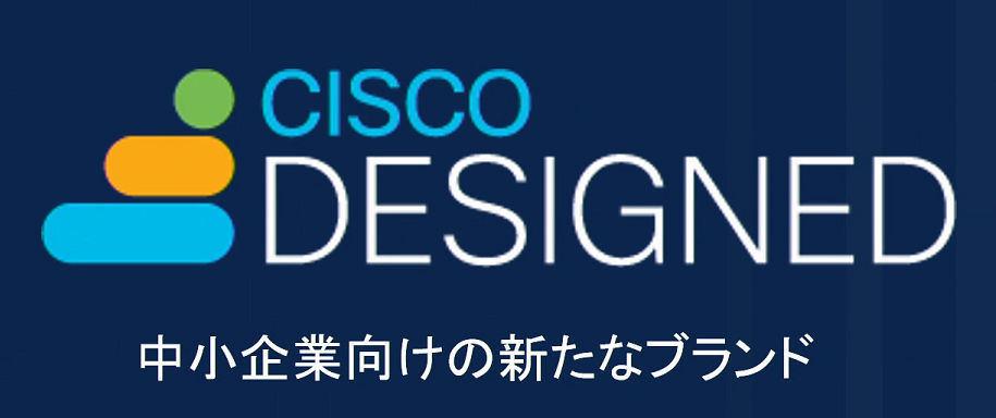 シスコ、新たな中小向けブランド「Cisco Designed」 - 50万社導入を ...