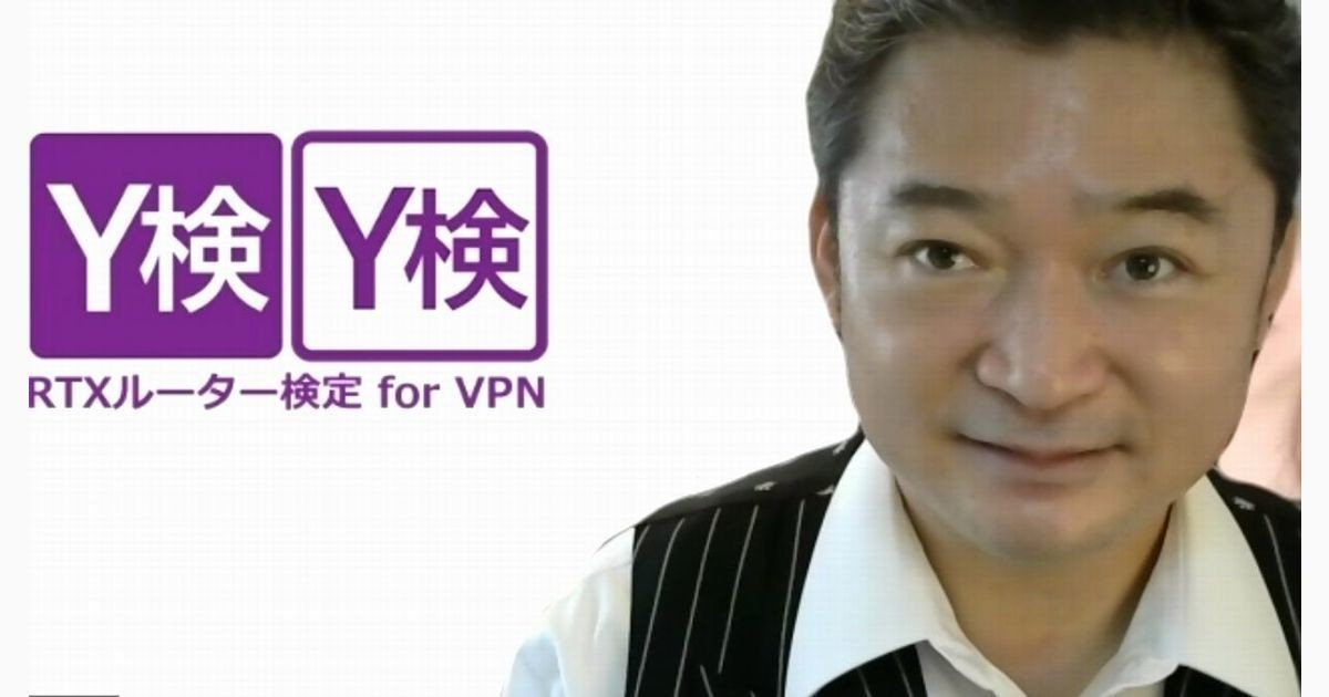 ヤマハネットワーク機器検定試験「Y検」の「RTXルーター検定 for VPN」始動