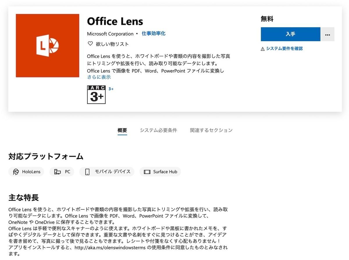 Office レンズ