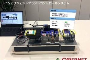 サイバネット、米PTCのAR開発プラットフォーム「Vuforia」を販売開始