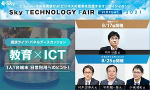 Sky、8月7日、22日に「教育×ICT」のスペシャルライブ企画