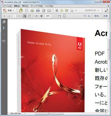 イラレ pdf ファイルサイズを小さく 高品質印刷