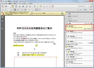pdf 文字 コピー chrome