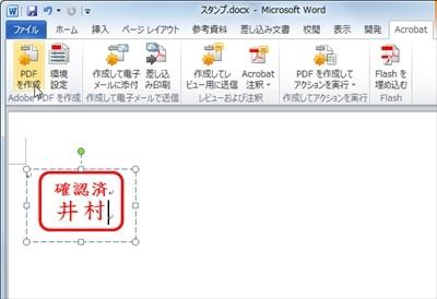 pdf ワード 変換 完全 フリー
