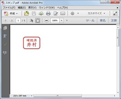 acrobat pdf 文字 修正
