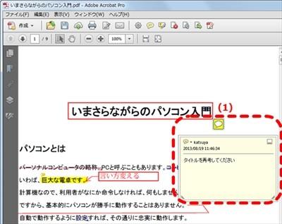 PDF徹底活用術(22) 注釈の見た目...