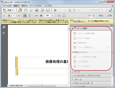 このファイルは安全でない可能性のある場所 pdf