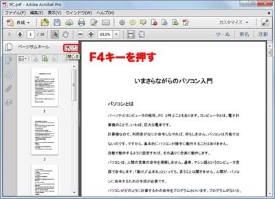 adobe pdf ツールバー 表示