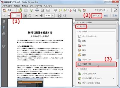 just pdf ページ 番号