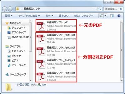 pdf 分割 保存 アンドロイド