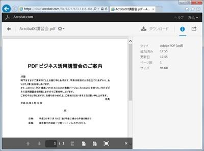pdf rtf 変換 ブラウザ