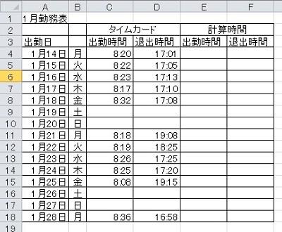 Excel関数講座 (21) 指定した単位 ... : 数学 単位表 : 数学