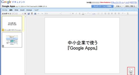 ノート google スライド スピーカー