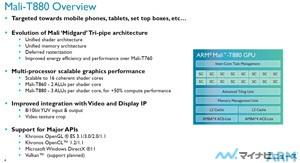 Hot Chips 27 - ARM、最上位GPUコア「Mali-T880」の詳細を公表(1