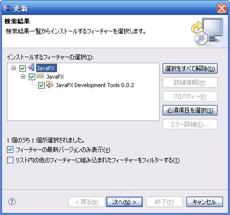 イマドキのIDE事情(8) Eclipse/NetBeansでJavaFX