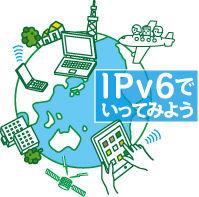 IPv6でいってみよう(6) Teredoに...