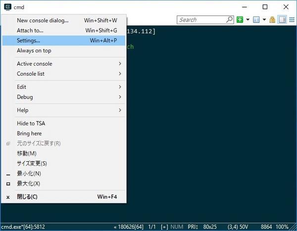 Windowsユーザーに贈るLinux超入門(5) ConEmuをインストールしてUbuntuの