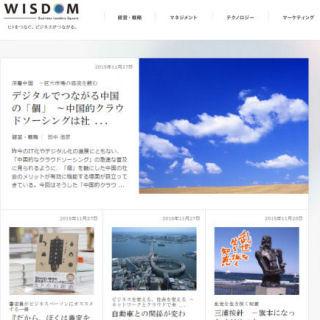 うちのオウンドメディア(1) 企業色を薄めた情報提供で76万人の会員獲得するNECの「WISDOM」