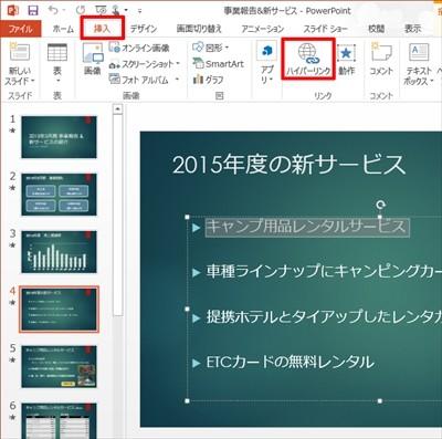 プレゼン資料作成に役立つ powerpoint必須テクニック 26 リンク設定