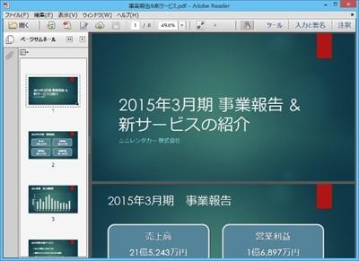powerpointファイル pdf 変換