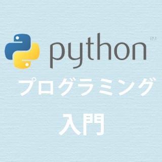 Python コーディング 規約