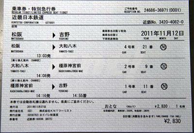 近鉄 特急 チケット レス