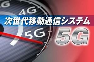 次世代移動通信システム「5G」とは 第42回 NTTがBeyond 5Gを見据え富士通と提携、NECとの提携の違いとは