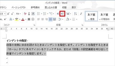 すぐに使える word文書作成テクニック 4 インデントの指定とぶら下げ