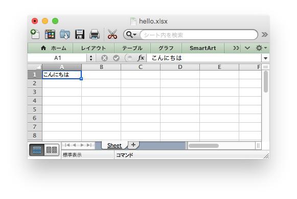 ゼロからはじめるpython 36 pythonでexcelファイルを作ろう マイナビ