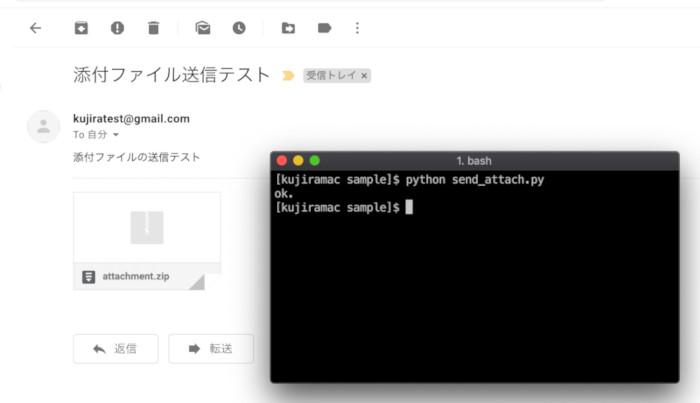 ゼロからはじめるPython(51) Pythonから自動でGmailを送信