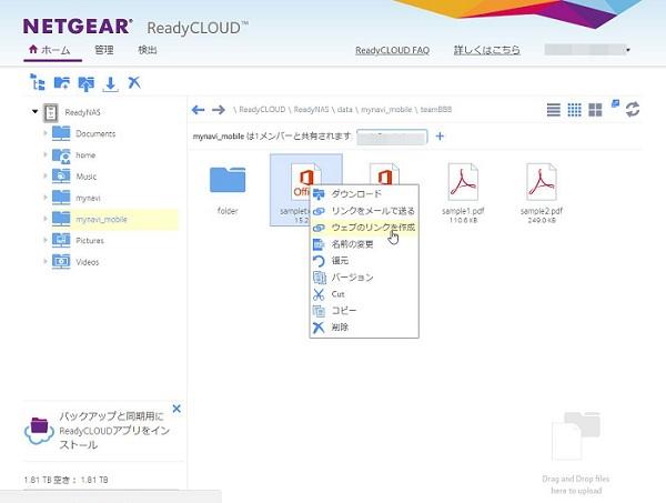 1台のReadyNASで実現できる、セキュアな大容量ファイル共有