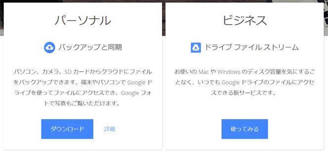 グーグル ファイル ストリーム
