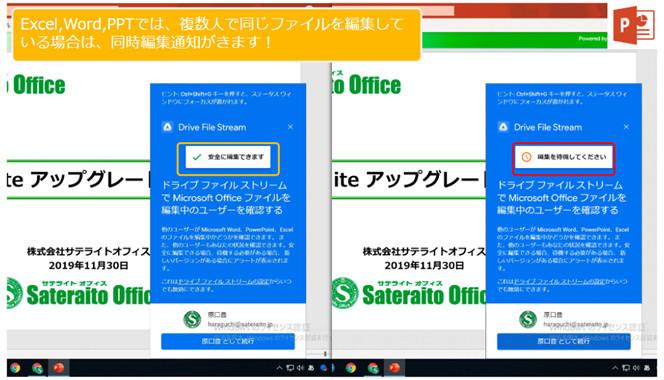 Officeとの連携もスムーズ! G Suiteのクラウドファイルサーバー活用