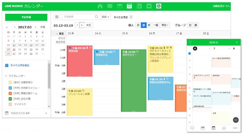 Line カレンダー 共有