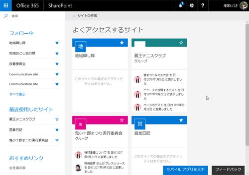 最新版 - Office 365サイト活用...